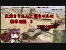 [WoT]東北きりたんと茜ちゃんの戦車日誌3[PS4]