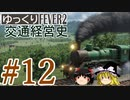 【Transport Fever 2】ゆっくり交通経営史 Part12