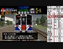 電車でGO!プロ仕様 総合評価0点縛り Part16-1【ゆっくり実況】