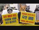 新型コロナ原因は野生動物...駐韓中国大使館前で食用中断せよ!