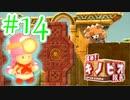 【進め!キノピオ隊長実況】ジャンプできない退化したキノコで冒険にでようぜ!?part14