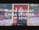 2019 China 10 big news & Google YouTube is the dog of the Communist Party of China