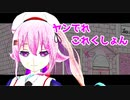 【MMD艦これ】ヤンデレ春雨で『妄想感傷代償連盟』