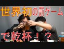 第四話「罰ゲーム(コーヒー・麦茶)の巻」