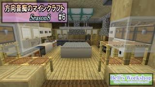 【Minecraft】 方向音痴のマインクラフト Season8 Part6 【ゆっくり実況】