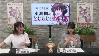 【ゲスト大西沙織】本渡楓のとじらじ!生 #05 2020年1月29日