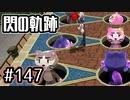 #147 軌跡好きの【閃の軌跡Ⅰ改】実況だよ