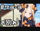 【実況】落ちこぼれ魔術師と4つの亜種特異点【Fate/GrandOrder】73日目 part3