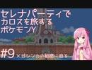 【VOICEROID実況】セレナパーティでカロスを旅するポケモンY【#9】