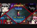 【Streets of Rogue】非合法暗黒ホワイトハッカーネズミ活動 1F