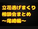 立花逃げまくり相談会がヒドい~尾崎編~