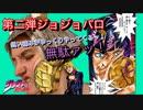【ジョジョパロディ】ジョルノVSブチャラティ鋭い痛みがゆっくりやってくるッ!【黄金体験】