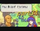 【ゆっくり】FE封印縛りプレイ幸運の剣 part34【実況】
