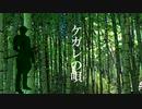 【人力刀剣乱舞】ケガレの唄【燭台切光忠】