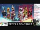 2020-01-26 中野TRF Power Rangers - Battle for the Grid 新...