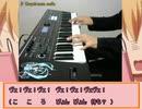 【ピアノ】ココアの「ヴェアアアア」で弾いてみた
