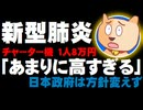 【新型肺炎】チャーター機の8万円請求の姿勢変えない政府に批判 - 「あまりに高すぎる」の声