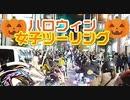 【ハイテンション!ハロウィン女子ツー】ヤエーして!お菓子配って!兵庫→大阪【バイク女子】