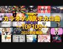 【最新版】カラオケ人気ボカロ曲TOP100!【何曲歌える?】