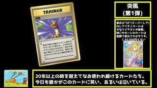 ポケカの歴代「最強カード」を紹介する動画 その5【ポケモンカード】