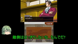「逆転裁判123」レギールングIN裁判「ゆっくり実況」part5-4