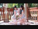 【台湾の踊手】芒种 A.C.G performance 踊ってみた