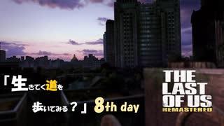 """【PS4】"""" The Last of Us """" 生きてく道を歩いてみる? 8th day"""