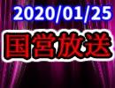 【生放送】国営放送 2020年1月25日放送【アーカイブ】
