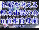 【2020年1月30日】拉致を考える厚木市民の会【首相官邸前】
