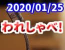 【生放送】われしゃべ! 2020年1月25日【アーカイブ】
