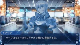 Fate/Grand Orderを実況プレイ アトランティス編part34
