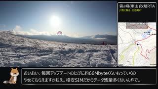 【ゆっくり】ポケモンGO無 霧ヶ峰(車山)攻略RTA 00:24:49