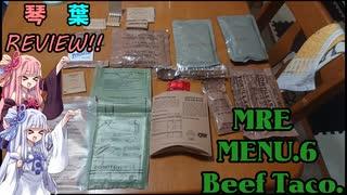 琴葉REVIEW!! アメリカの軍事糧食MREレー