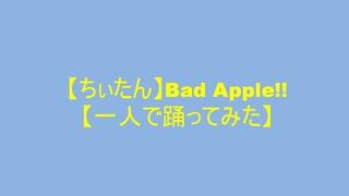 【ちぃたん】Bad Apple!!【一人で踊ってみた】