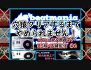 DRUNK MONKY(A)クリアするまでやめられません![beatmania 4thMIX]【配信 】#6
