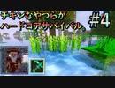 【Minecraft】チキンなやつらがハードコアサバイバル。#4