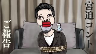 宮迫博之の謝罪動画パロディ
