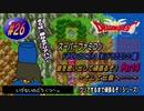 【SFC・ドラゴンクエスト3(Wii ドラクエ1・2・3版)】実況 #26 昔を思い出して頑張るぞ!~そして伝説へ……~【Part4】