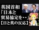 EU離脱が決定した英国首相が日本との貿易協定締結を懇願..それに対する両国民の対照的な反応