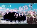 【琴葉茜車載】気ままな旅路を今日もゆく【#01-01 / 納車 寄り道帰り道編】