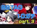 【セリカ雪泉】BBTAG10先ガチ 20.01.29 その3【ルビーヤン】