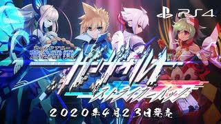 【公式】PlayStation 4『蒼き雷霆ガンヴォルト ストライカーパック』 紹介映像