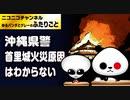 沖縄の首里城火災で沖縄県警が捜査を終結「原因はわからない」