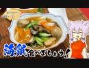 結月ゆかりのお腹が空いたのでVol.38「ナマコ食べましょう」