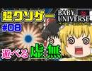 【ゆっくりクソゲーレビュー】#08 BABY UNIVERSE(ベイビーユニバース)【伝説の奇ゲー】