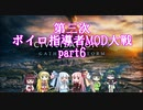 【Civ6GSマルチ】第三次ボイロ指導者MOD大戦 part6