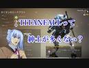 【Titanfall2】@4「Titanfallには紳士しかおらん」