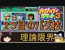 パワポケ3  サイボーグ編 理論限界選手育成 part2【ゆっくり...