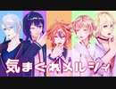 【MMD刀剣乱舞】そろいぶみメルシィ【徳美組】