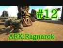 【ARK Ragnarok】真冬の虫捕り大会、女王蜂とフンコロガシをテイム!【Part12】【実況】
